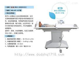 WS-RT-1CT康娃全自動嬰幼兒智能體檢儀醫用電子體重秤體檢量床廠家直銷 嬰兒秤什么牌子好