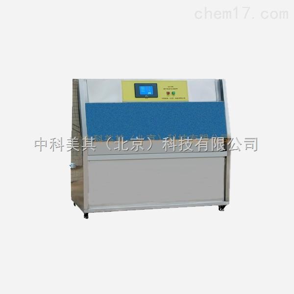 北京100升紫外老化试验箱厂家