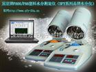 SFY-100一键式操作PC塑胶水分测定仪