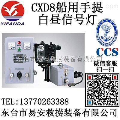 CXD8船用白昼信号灯