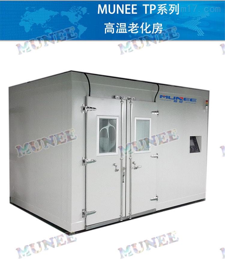 上海实验室老化房厂家