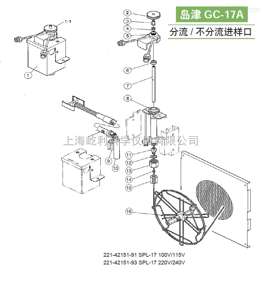 島津 GC-17A 氣相色譜儀 WBI進樣口常用 備件 耗材