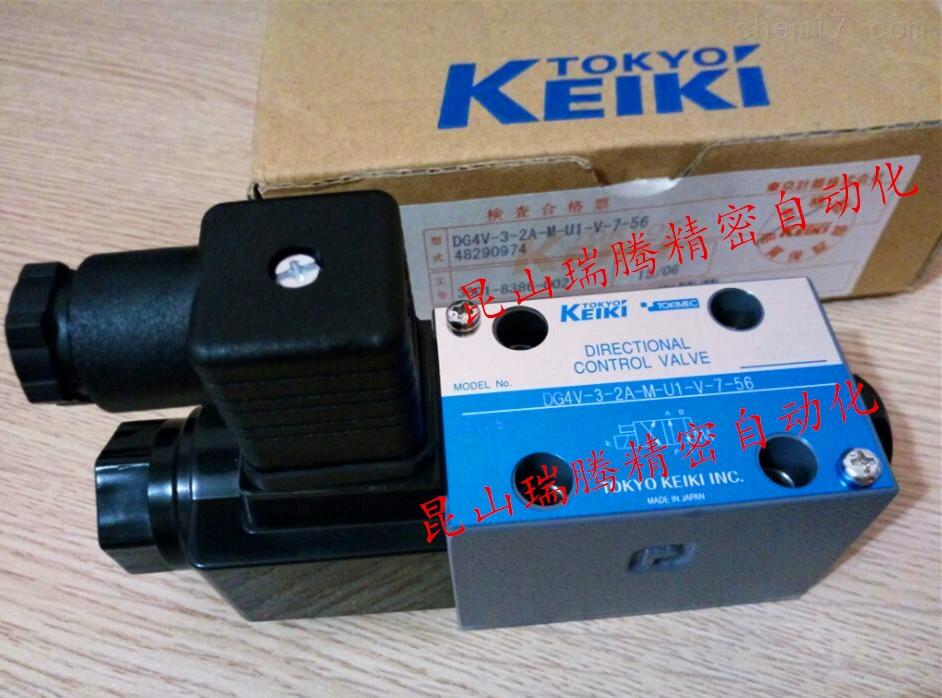 昆山瑞腾-推荐DG4V-3-2A-M-U1-V-7-56东京计器TOKYO-KEIKI电磁阀