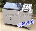 YWX-150江浙沪盐雾腐蚀试验箱品质高