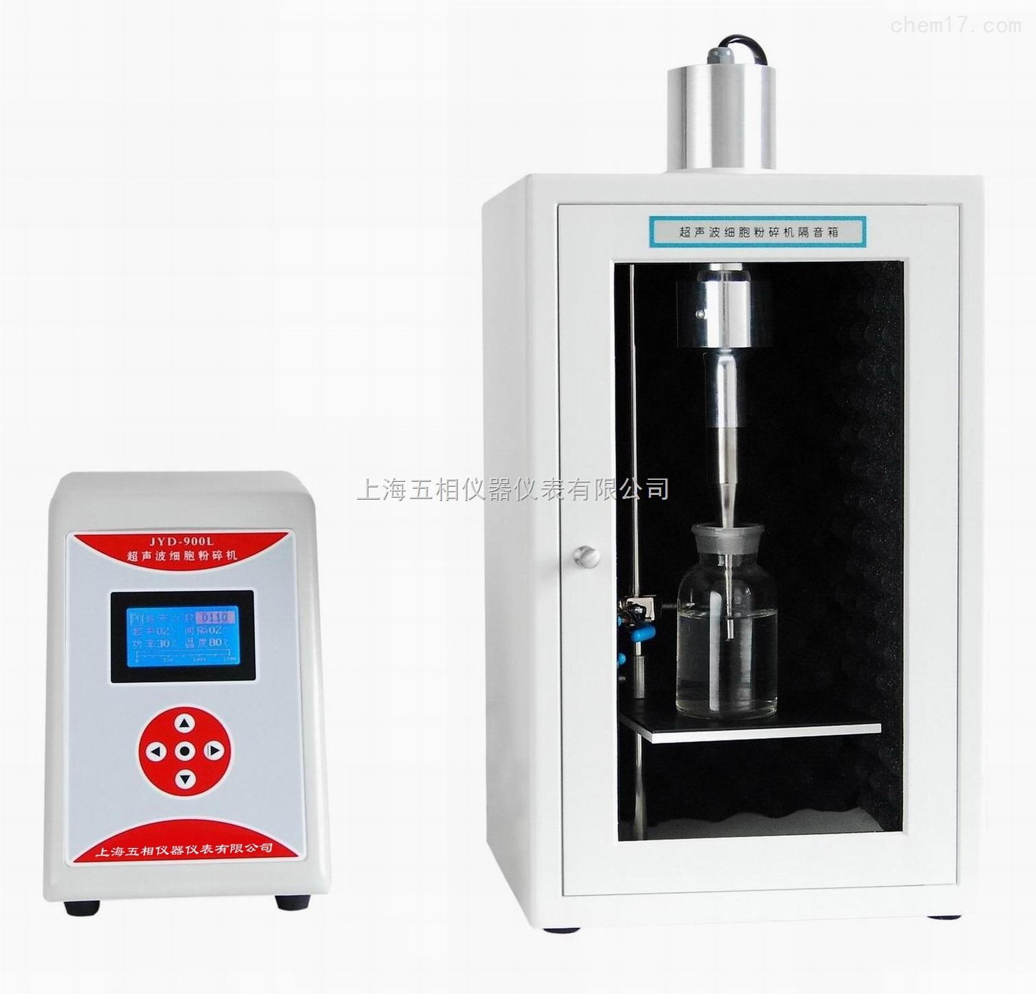 超声波细胞破碎仪jyd-900l-上海五相仪器仪表有限