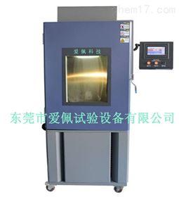 AP-GD立式窄型高低温试验箱