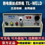 TL-WELD点焊机