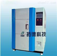TD-RH80三廂式冷熱沖擊試驗箱 三箱式溫度沖擊實驗箱專業廠家