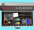 智能无线高压核相仪