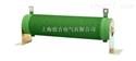RXG20-1型线绕电阻器