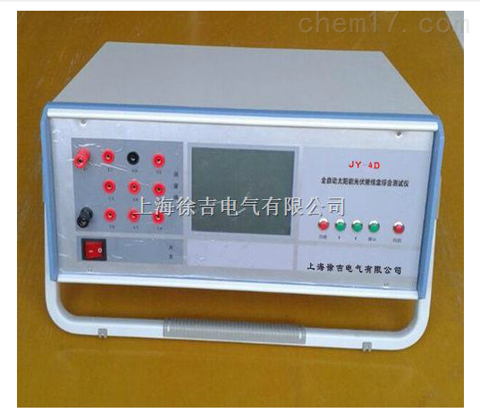 JY-4D太阳能光伏接线盒综合测试仪