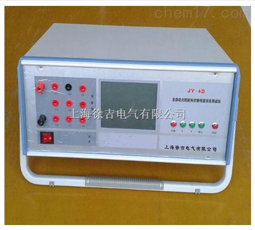 JY-4D智能型太阳能光伏接线盒综合测试仪