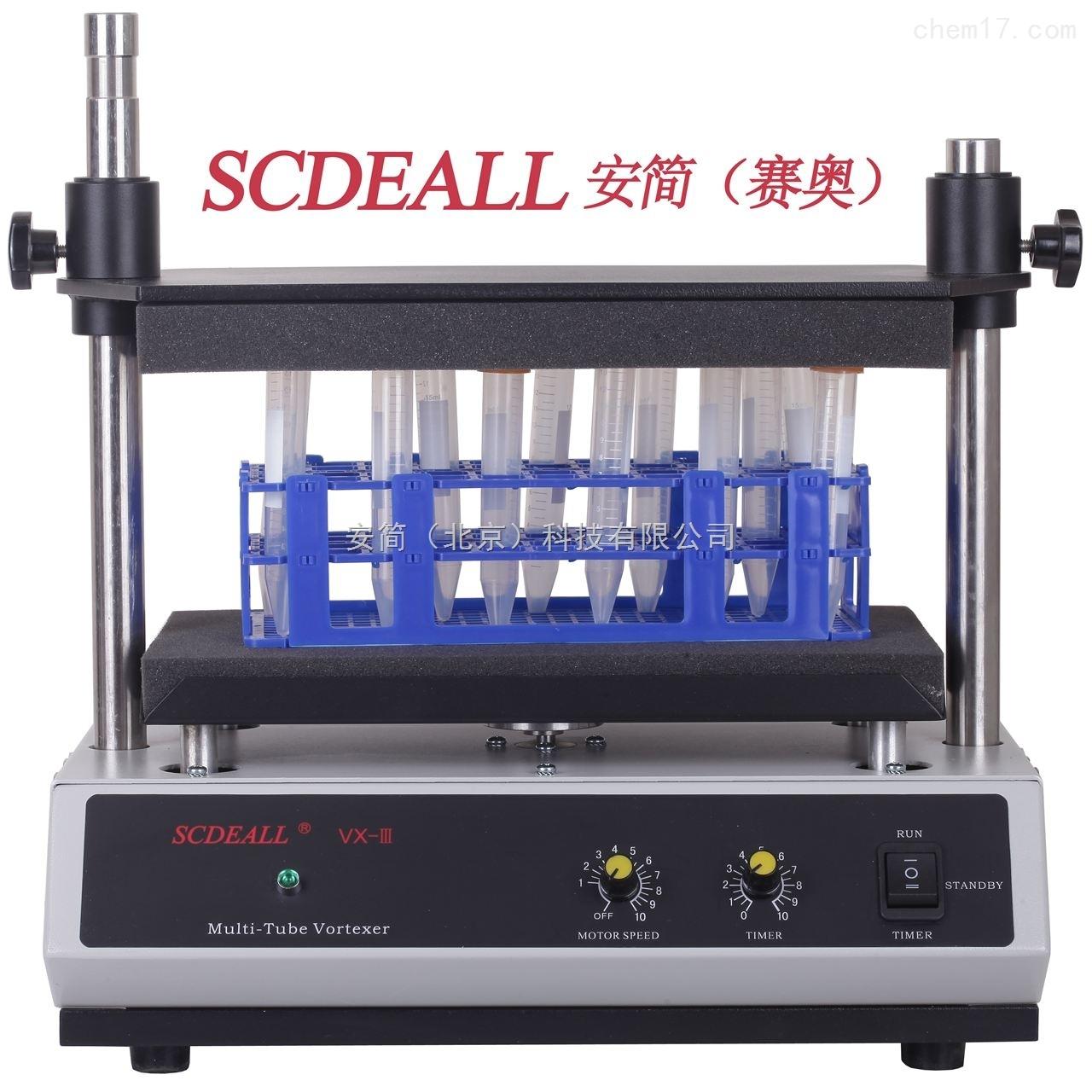 北京样品前处理设备多管涡旋振荡器 厂家价格