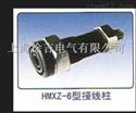 HM-A414 HMXZ-6型接线柱