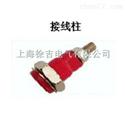 JXZ系列接线柱,电力接线柱,大电流接线柱,穿孔型接线柱