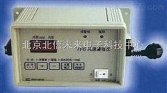 HJ19- YF5智能风速报警仪