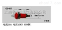 CD-65型接线柱