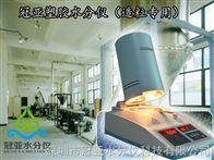 SFY-100全自動改性塑膠水分測定儀