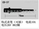 CD-37型多功能插头