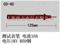 CD-40型多功能插头