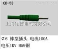 CD-53型多功能插头