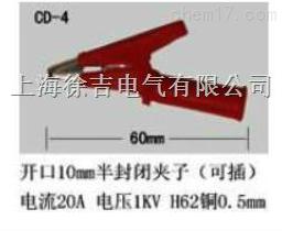 CD-4型多功能鳄鱼夹