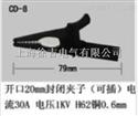 CD-8型多功能鳄鱼夹