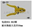 CD-77型测试钳