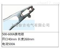 500A-600A拉地钳