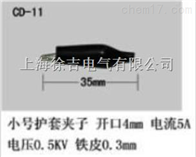 CD-11型护套夹子