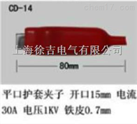 CD-14型护套夹子