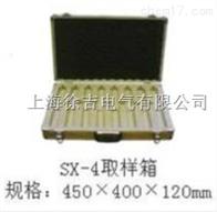 SX-4取样箱