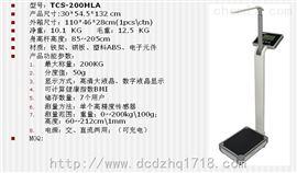 TCS-200MLA高清大液晶高品質數字液晶顯示身高體重電子秤,TCS-200MLA電子身高體重秤