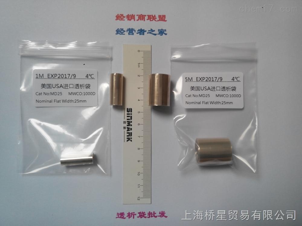 透析袋MD25-1000D 5米1卷