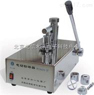 HG20- WD-9419电动种子粉碎器