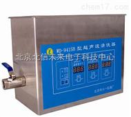 HG05- WD-9415系列超声波清洗器