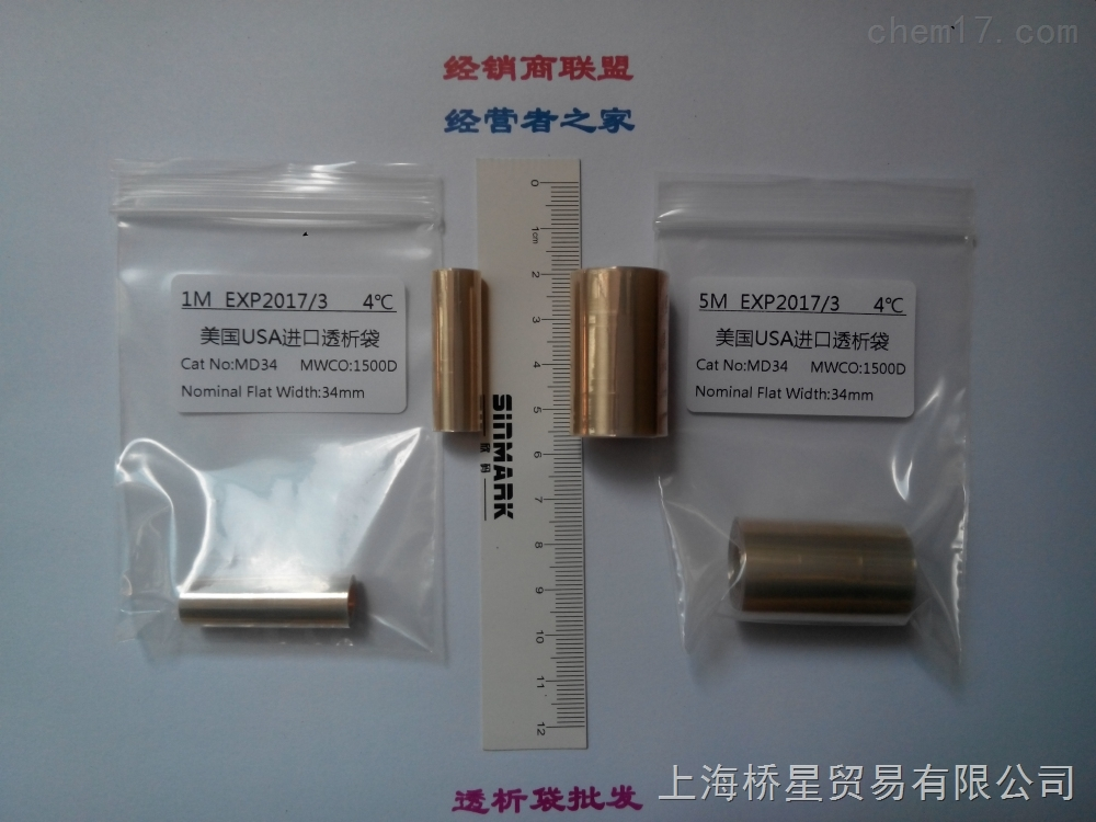 透析袋MD34-1500D 5米1卷