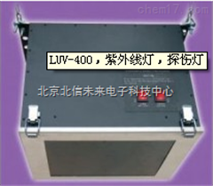 HJ07-LUV-400紫外线灯