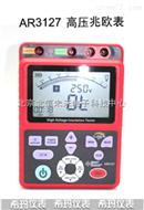 DL07- AR3127高压兆欧表