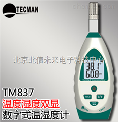 HG04- TM837专业型数字温湿度计