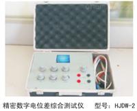 精密数字电位差综合测试仪