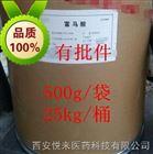 药用级富马酸 药用辅料富马酸 有药用注册证 样品装  25kg