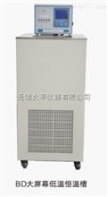 BD-0506标准低温恒温槽