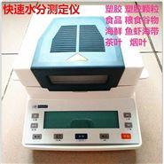 塑料粒子测试仪 东莞卤素水分测定仪