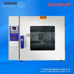实验室数显恒温干燥箱电烤箱