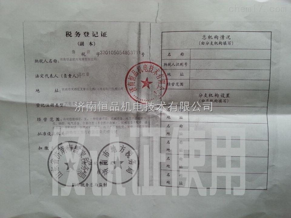 濟南恒品機電技術有限公司