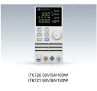 供應艾德克斯IT6720 IT6721D電源