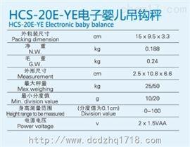 HCS-20E-YEHCS-20E-YE电子婴儿吊钩秤,厂家直销 HCS-20E-YE电子婴儿吊钩秤