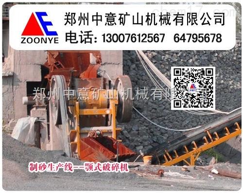 石生产工艺流程