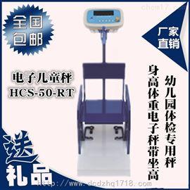 HCS-100-RT醫用體檢秤,HCS-100-RT電子兒童身高體重儀,電子身高體重秤圖片